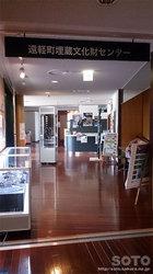 遠軽町埋蔵文化財センター(1)