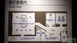 遠軽町埋蔵文化財センター(2)