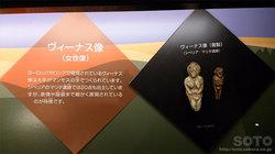 遠軽町埋蔵文化財センター(7)