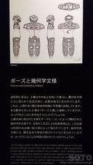 縄文文化交流センター(8)