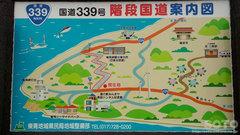 R339階段国道(1)