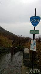 R339階段国道(2)