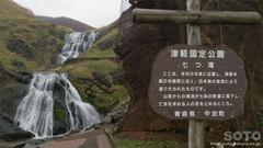 中泊町の七ッ滝(1)