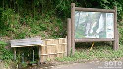白水の滝(湧水)