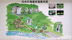 白水の滝(説明板)