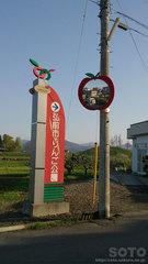 りんご公園(1)