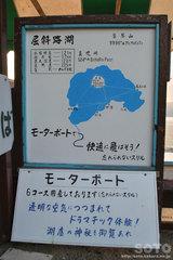 屈斜路湖・モーターボート(ルート図)
