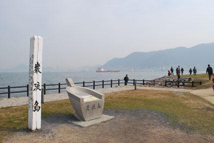 巌流島(2)
