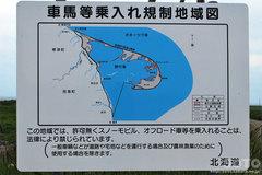 野付半島地図
