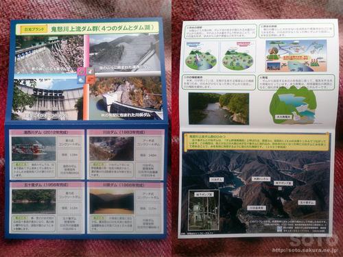 鬼怒川上流4ダムカードホルダー