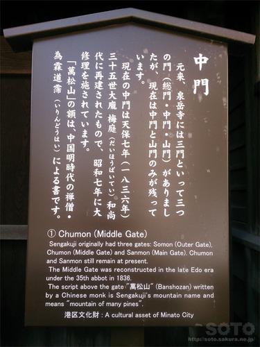 泉岳寺(04)