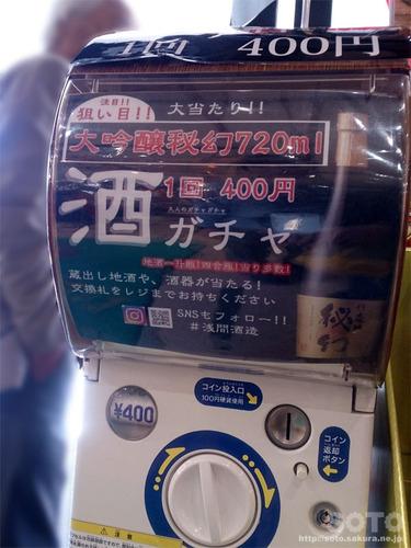 浅間酒造観光センター(酒ガチャ)