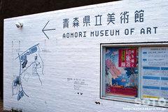 青森県立美術館(2)