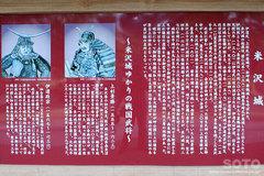 松が岬公園 案内板(1)