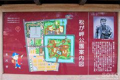松が岬公園 案内板(2)