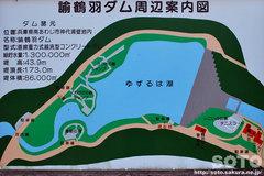 諭鶴羽ダム(地図)
