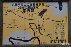 八幡平(ふけの湯 看板)