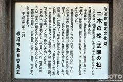 二木の松(説明板)