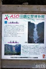 古閑の滝(看板)