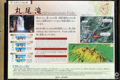 丸尾滝(看板)
