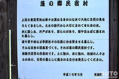 蓬の郷 民宿村(看板)