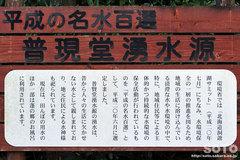 蓮の郷(案内板)