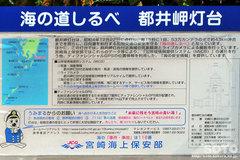 都井岬(灯台の説明板)