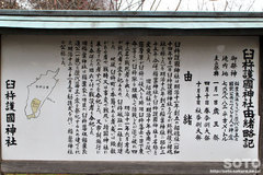 臼杵城(8)
