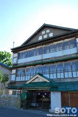 旅館 富田屋