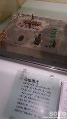 すず塩田村(塩の資料館/1)