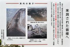 溶岩トンネル(1)