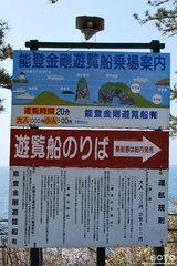 巌門(遊覧船の案内板)