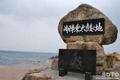 名舟御陣乗太鼓の石碑