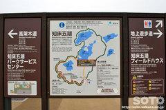 知床五湖 案内図