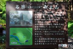 大谷寺(御止山の案内板)