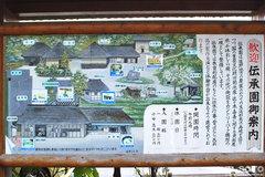 伝承園(案内地図)