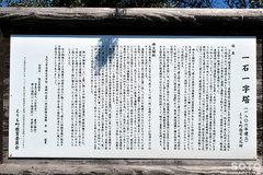 百人浜(一石一字塔)