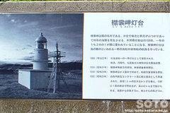 襟裳岬(2)