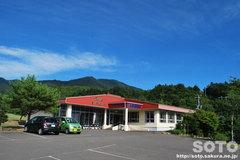アポイ岳ジオパーク(ビジターセンター)