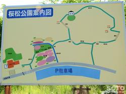 桜松公園(案内図)
