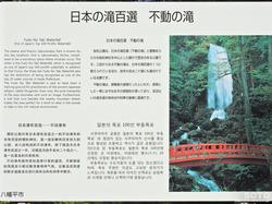 桜松公園(不動の滝案内板)