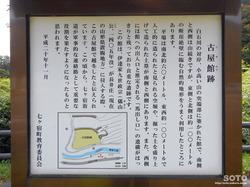 小屋館跡 説明板