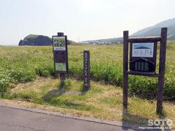 富士野園地(08)