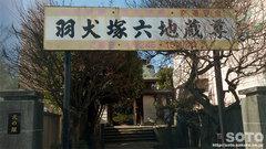 羽犬塚六地蔵