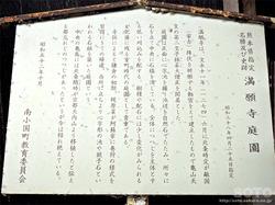満願寺(4)