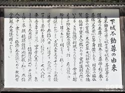 下城不動尊(2)