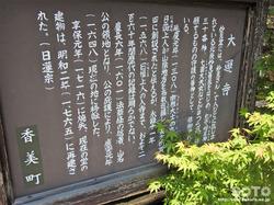 村岡の町並み(大運寺/3)
