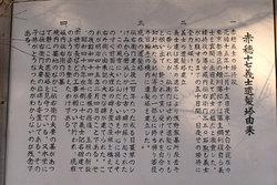 日輪寺(遺髪塔の由来)