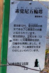 日輪寺(11)