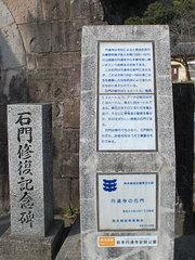 円通寺(5)